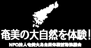 奄美の大自然を体験 ロゴ ホワイト