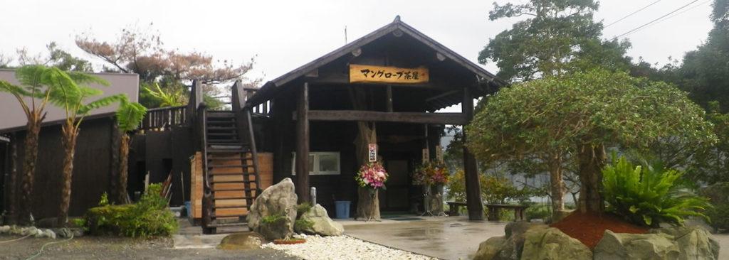 国定観光公園 マングローブ茶屋 写真